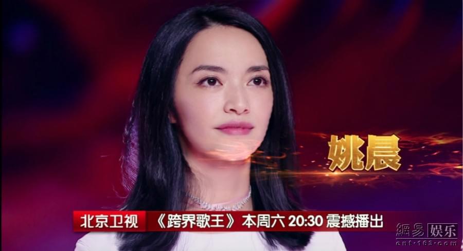 《跨界》姚晨陈建斌陈赫回归 歌王之役征战再起