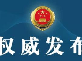 泰州两名党员干部涉嫌职务犯罪被依法查办