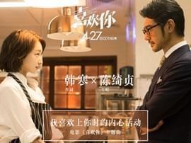 《喜欢你》再曝预告 甜蜜揭幕北京国际电影节
