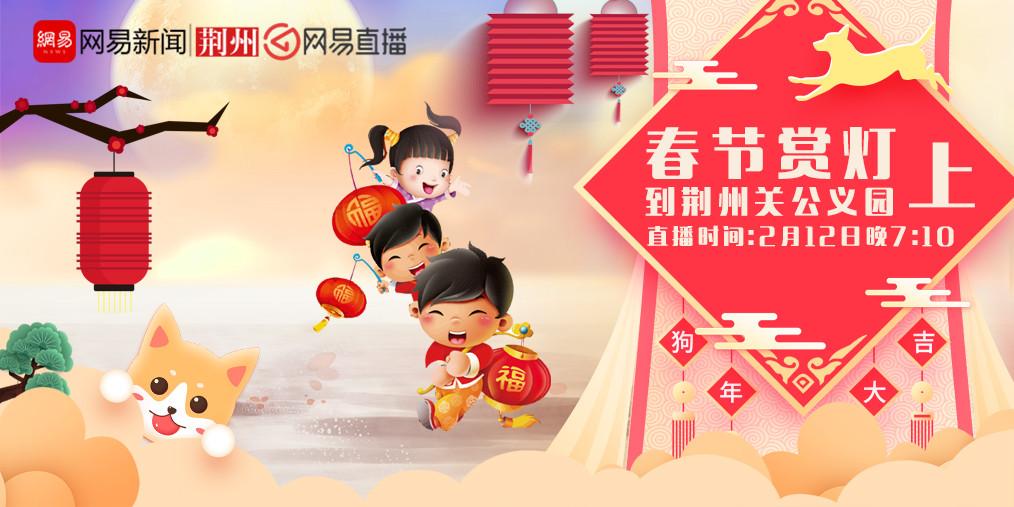 春节赏灯,到荆州关公义园(一)