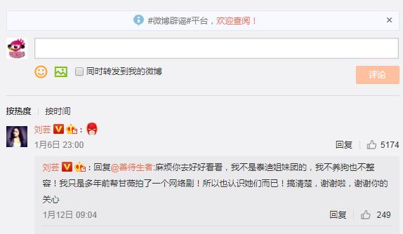 刘芸称不是泰迪姐妹团成员:我不养狗也不整容