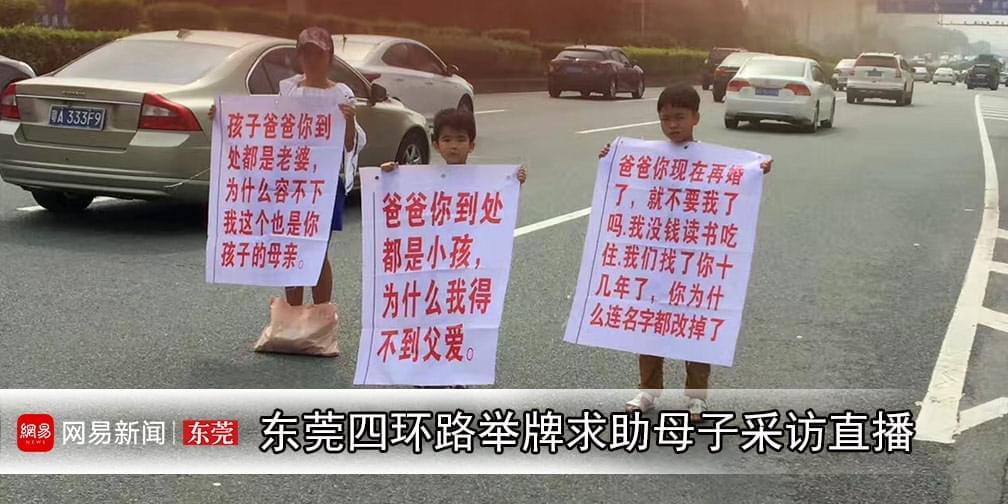 东莞母子3人马路中央举牌寻找孩子父亲