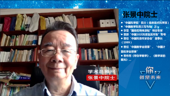 知名数学家、数学教育科学家张景中院士