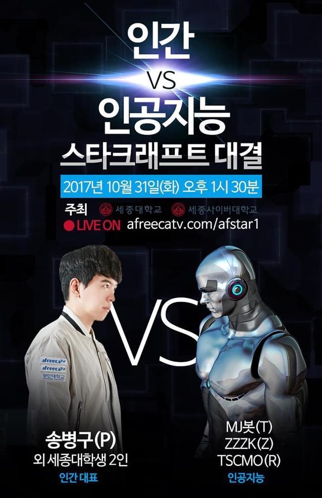 星际争霸人类AI对抗赛 职业选手完爆最强人工智能