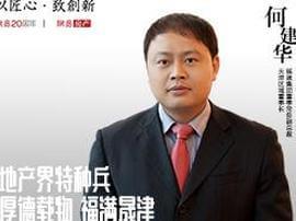 福晟集团何建华: 地产界特种兵 厚德载物 福满晟津