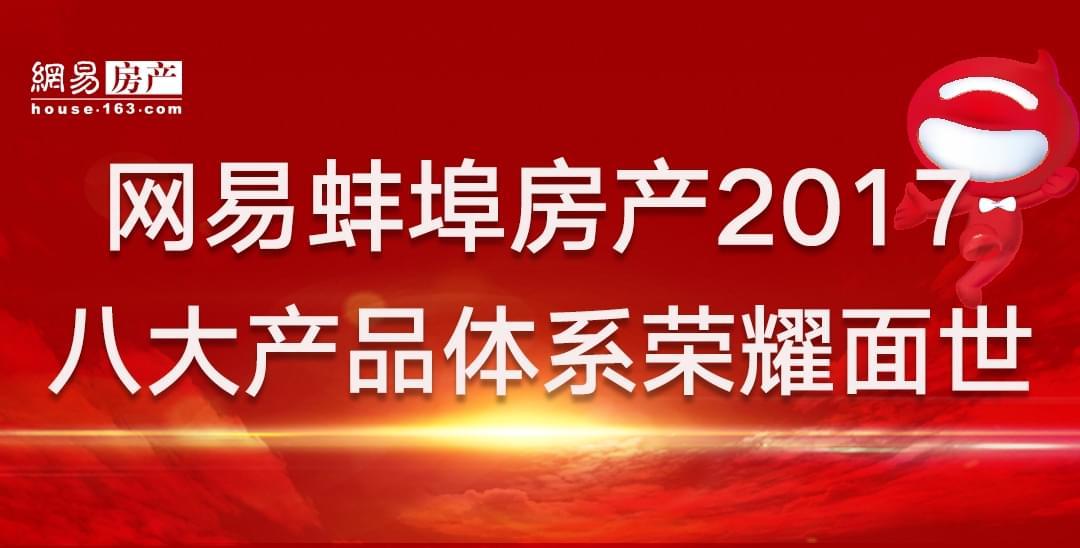 网易蚌埠2017八大产品