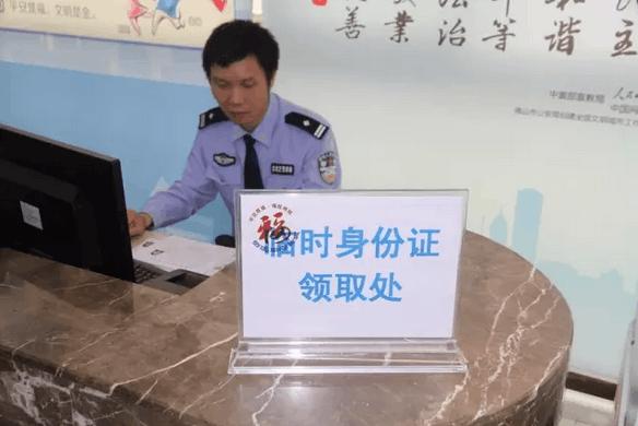 """3分钟立等可取!禅城启用""""临时身份证制作机"""""""