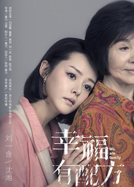 《幸福有配方》开播 刘一含演绎国民女儿软萌娇憨