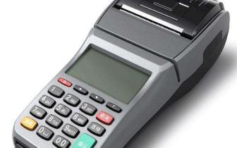 银行机构:防范卷款跑路 POS机刷卡要认真查看