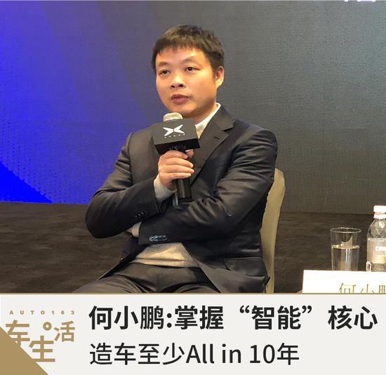 """何小鹏:掌握""""智能""""核心 造车至少All in10年"""