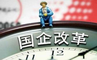 天津市国企混改迈出实质性步伐