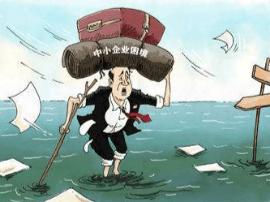 山西政府九招防范和化解企业担保链风险