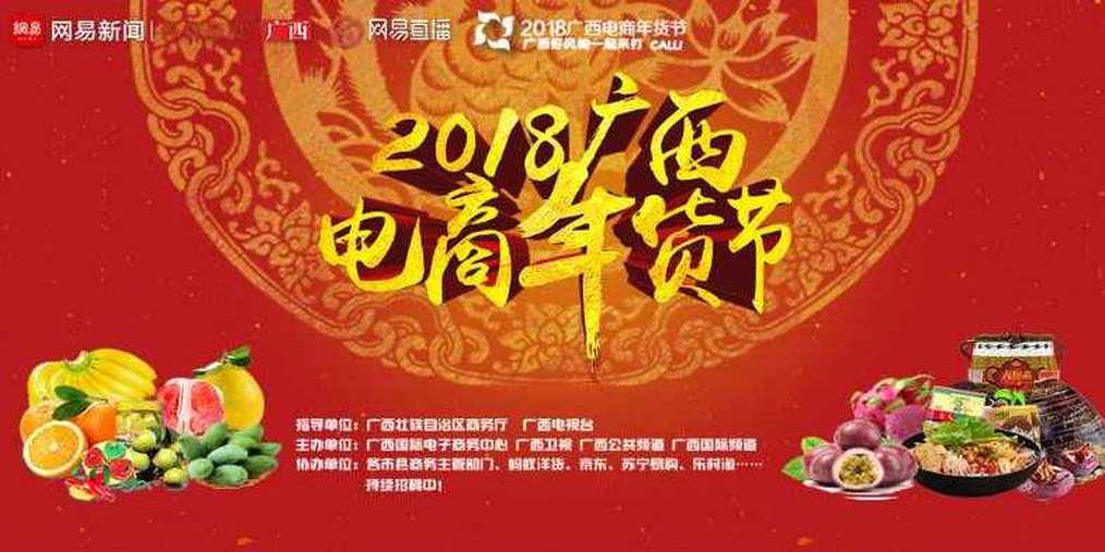2018广西电商年货节开幕式