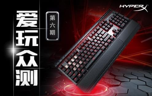 爱玩·众测:内秀精英键盘HyperX Alloy Elite