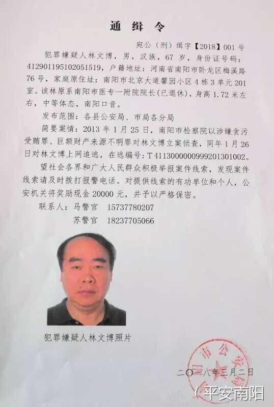 河南一医院退休院长涉嫌贪污 跑路近6年后被通缉 图1