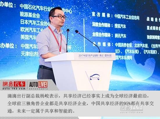 滴滴杨峻:中国共享经济的95%都在共享交通