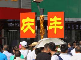 """庆丰包子铺试水轻资产出海 借""""一带一路""""布局"""