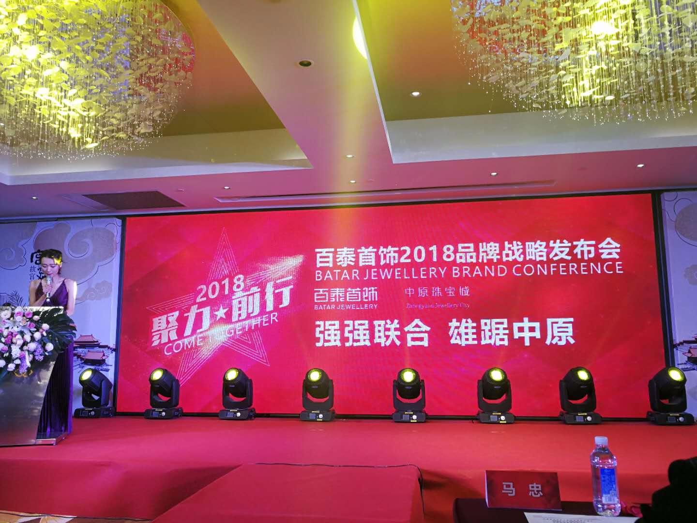 人生百泰 点滴入心——百泰首饰品牌战略发布会在郑州隆重举行