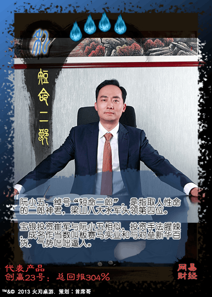 基金经理传:徐翔本应列仙班 怎奈误入歧途(上)