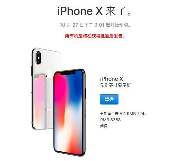 果粉遭10年最强惊吓!iPhone X售价8388元起