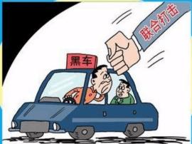 """山西省多部门联合整治旅游""""黑车"""""""