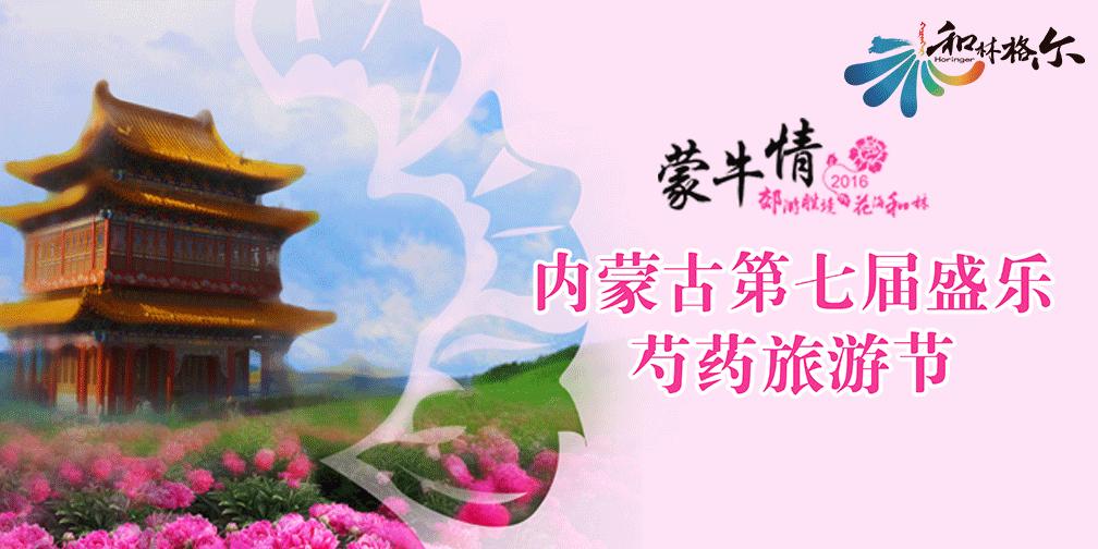 内蒙古第七届盛乐芍药旅游节