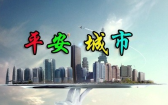 打call!东兴被拟评为2017年度广西平安县!