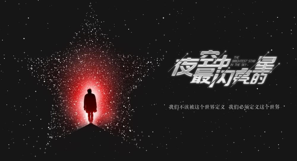 老戏骨王劲松张锦程实力助阵《夜空中最闪亮的星》
