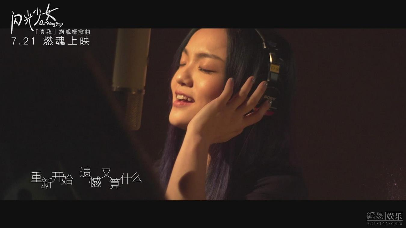 《闪光少女》发概念曲MV 徐佳莹动情演绎