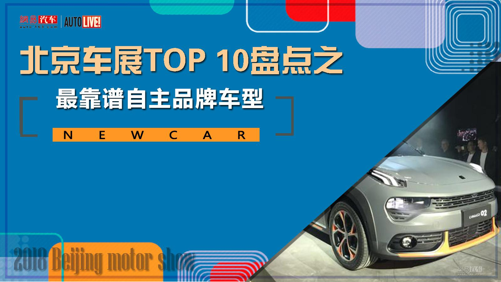 SUV占比80% 北京车展TOP10之靠谱自主车型