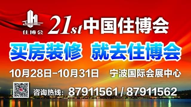 第21届住博会本月28日举行