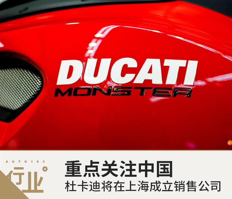 重点关注中国 杜卡迪将在上海成立销售公司