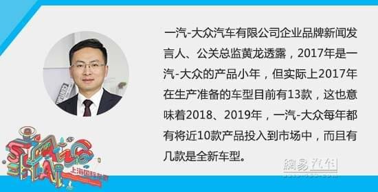 一汽-大众汽车有限公司企业品牌新闻发言人、公关总监  黄龙