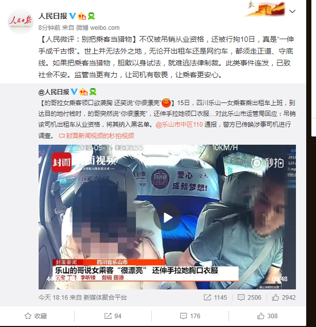 党报评的哥猥亵乘客吊销从业资格:别把乘客当猎物