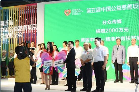 慈展会启动仪式上,分众传媒与美丽中国实现资源对接。