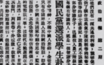 90多年前毛泽东编撰的《政治周报》