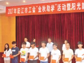 15年,阳江用1400多万帮扶14000多学子