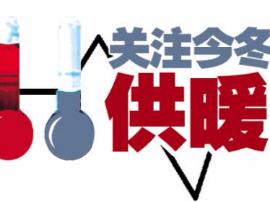 市热力公司今年继续扩网 11月1日正式向市民供暖