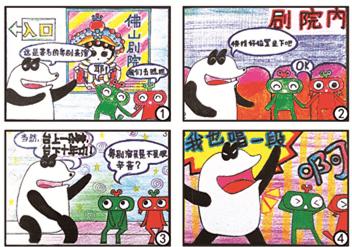 """太平人寿""""小怪兽出游记""""四格漫画创作大赛颁奖礼即将"""