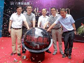 宁波全市首家PPP模式留创园在海曙开园