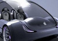 苹果将专注开发自动驾驶技术 放弃造车