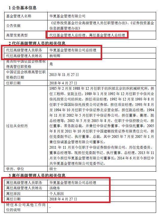 汤晓东辞任华夏基金总经理3年他做成了几件大事