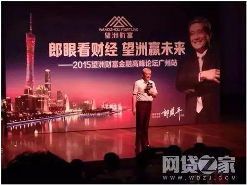 郎咸平方声明:从未参与过云联惠的任何活动