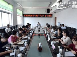 运城市政协召开党组中心组(扩大)学习会议