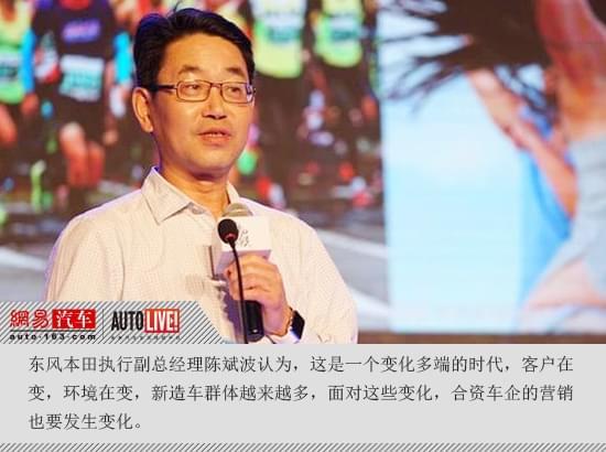 陈斌波:合资品牌品牌和营销体系变革更紧迫