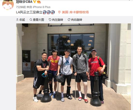 逗X!刘晓拄拐秀LA三足鼎立 网友:看图真很想笑