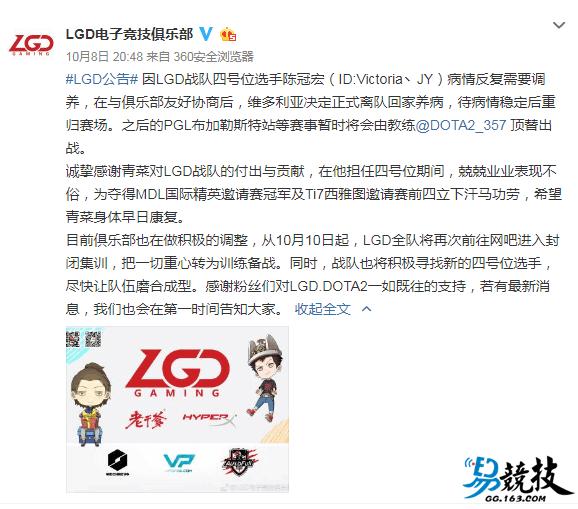 LGD.DOTA2选手青菜因病休养 32岁教练357临危受命