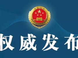 兴化林湖乡两干部涉嫌挪用公款犯罪被移送审查起诉