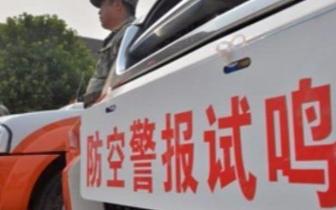 福州21日试鸣防空警报 警醒民众勿忘国耻