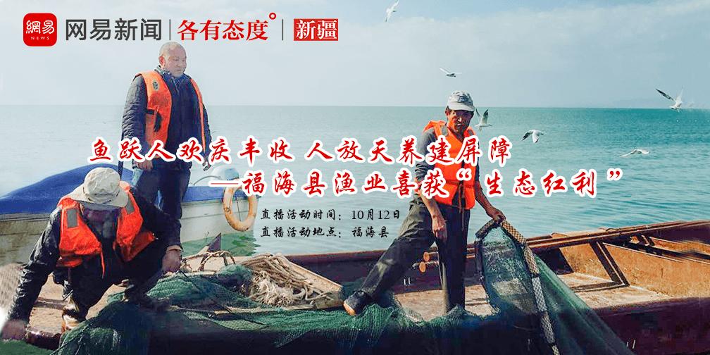 """鱼跃人欢庆丰收 人放天养建屏障——福海县渔业喜获""""生态红利"""""""